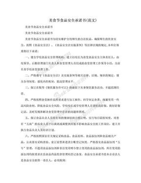 美食节食品安全承诺书(范文).doc