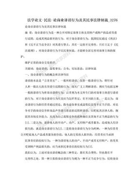 法学论文-民法-论商业诽谤行为及其民事法律制裁_3276.doc