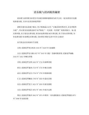 清东陵与清西陵的秘密.doc