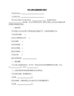 代办上牌办证服务委托书范本.docx