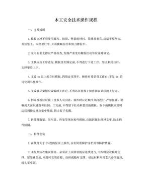 木工安全技术操作规程.doc