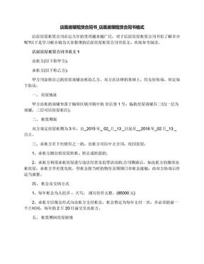 店面房屋租赁合同书_店面房屋租赁合同书格式.docx