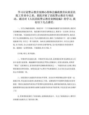 学习讨论警示教育案例心得体会.doc