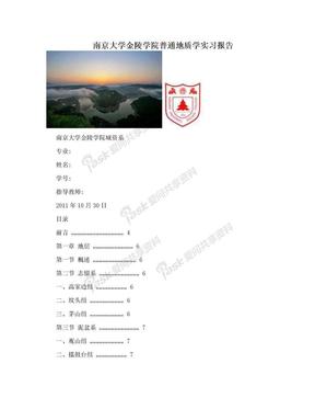 南京大学金陵学院普通地质学实习报告.doc