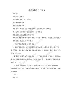 小学素描入门教案_0.doc