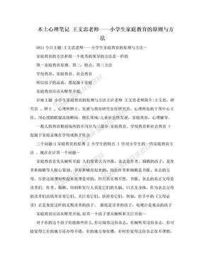本土心理笔记 王文忠老师——小学生家庭教育的原则与方法.doc