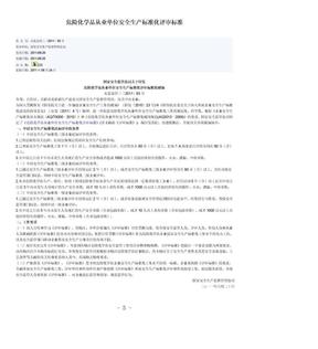 危险化学品从业单位安全生产标准化评审标准(2011-6-20)).doc