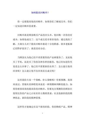 [刘超哈尔滨]如何提高回购率?.doc