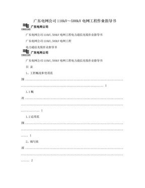 广东电网公司110kV~500kV电网工程作业指导书.doc