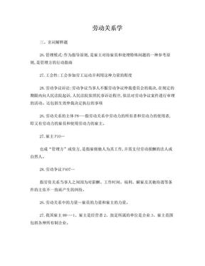 劳动关系学,名词解释,.doc