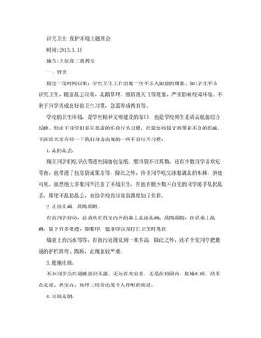 爱护校园_保护环境主题班会.doc