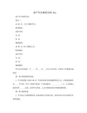 房产中介租赁合同.doc.doc