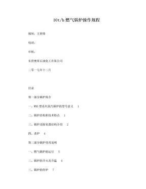 燃气蒸汽锅炉操作规程.doc