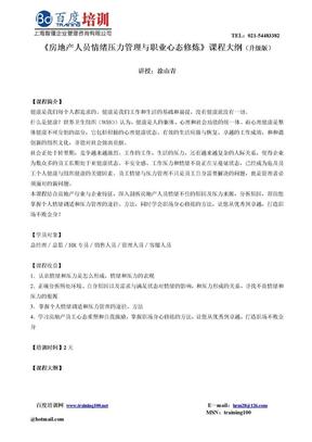 《房地产人员情绪压力管理与职业心态修炼》课程大纲(升级版).doc