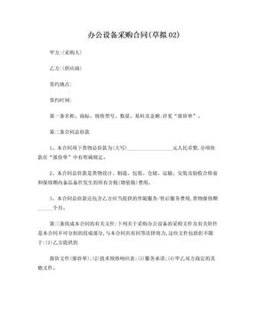 办公设备采购类合同.doc