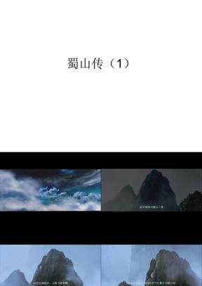 蜀山传(1).ppt