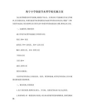 小学创建节水型学校实施方案.doc