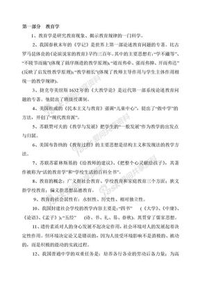 中小学教师职称晋级考试复习题.doc