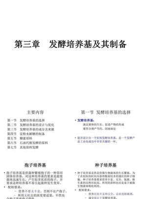 发酵培养基及制备.ppt