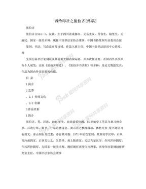 西泠印社之熊伯齐[终稿].doc