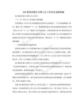 XXX集团有限公司博士后工作站计划和措施.doc
