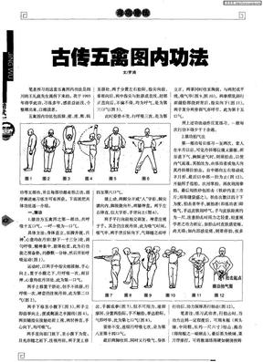 古传五禽图内功法.pdf