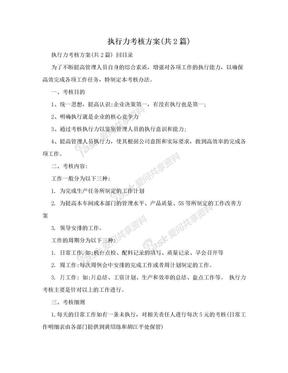 执行力考核方案(共2篇).doc
