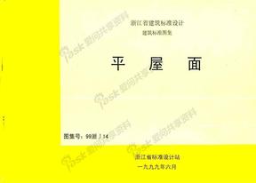 99浙J14 平屋面.pdf