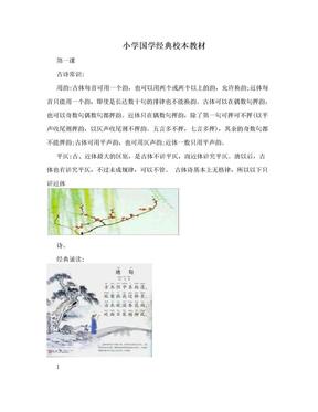小学国学经典校本教材.doc