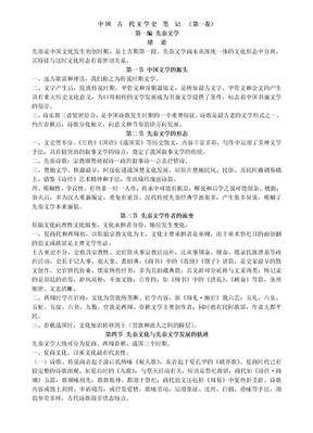 中国古代文学史笔记(第一卷).doc