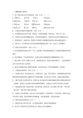 2019-2020年九年级上学期期中考试试题(语文).doc