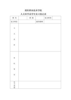 学生实习鉴定表.doc