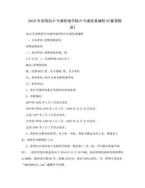 2010年崇明县乒乓球传统学校乒乓球比赛规程0[推荐精品].doc