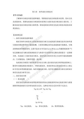 习题集第6章  体外放射分析技术(庞华).doc