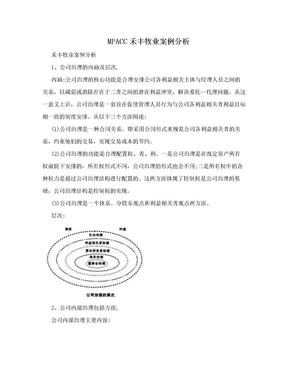 MPACC禾丰牧业案例分析.doc