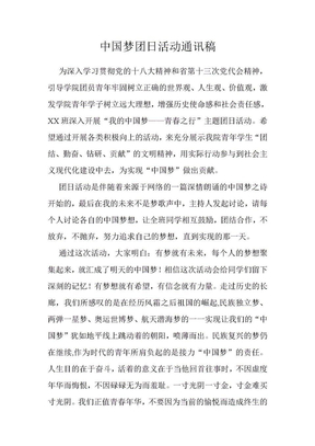 中国梦团日活动通讯稿.doc