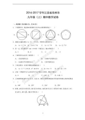 江苏省常州市2017届九年级上期中数学试卷含解析.doc