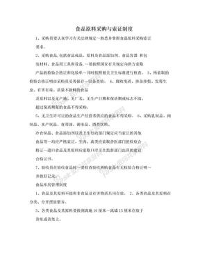 食品原料采购与索证制度.doc