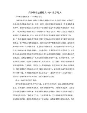 高中数学建模论文-高中数学论文.doc