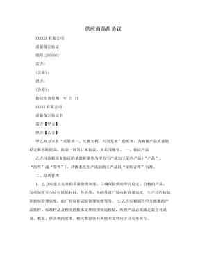 供应商品质协议.doc