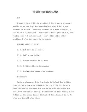 五年级上英语阅读理解题专项题(全题).doc