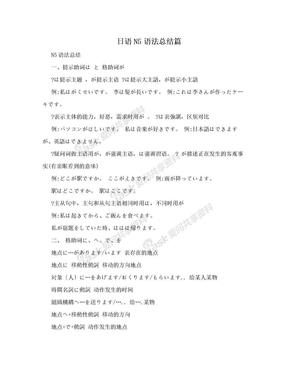 日语N5语法总结篇.doc