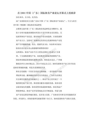 在2004中国(广东)国际体育产业论坛开幕式上的致辞.doc
