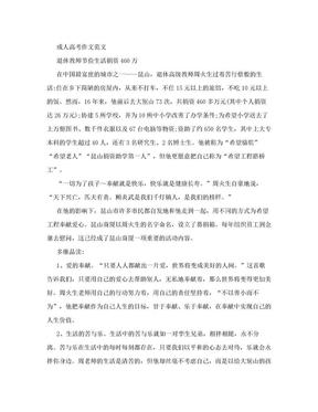 成人高考语文作文范文.doc