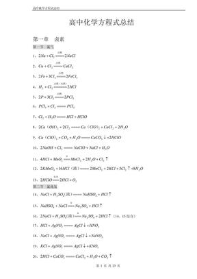高中化学方程式总汇.doc