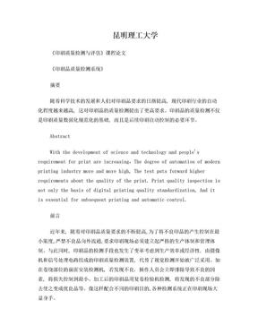 印刷品质量检测系统.doc