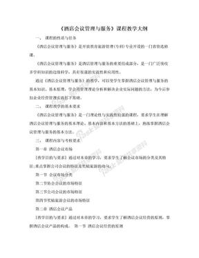 《酒店会议管理与服务》课程教学大纲.doc