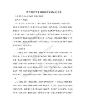 第四期党外干部培训班学习心得体会.doc
