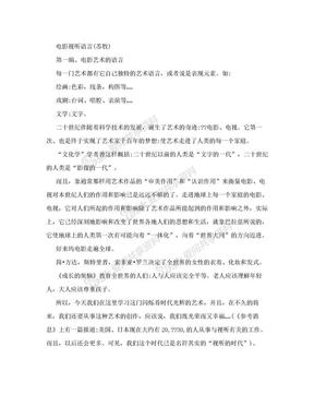 电影视听语言-苏牧.doc