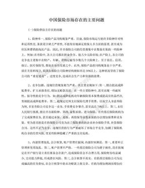 中国保险市场存在的主要问题.doc